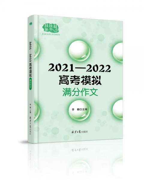 2021—2022高考模拟满分作文,多角度多主题全面覆盖高考命题作文范围