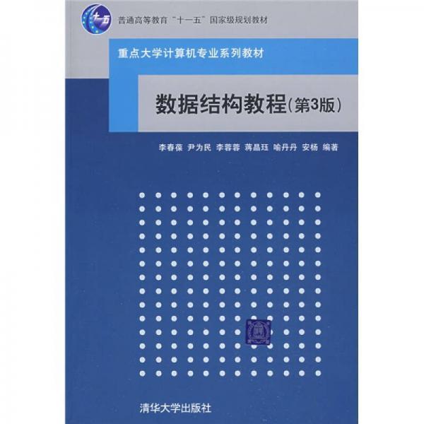 数据结构教程(第3版)
