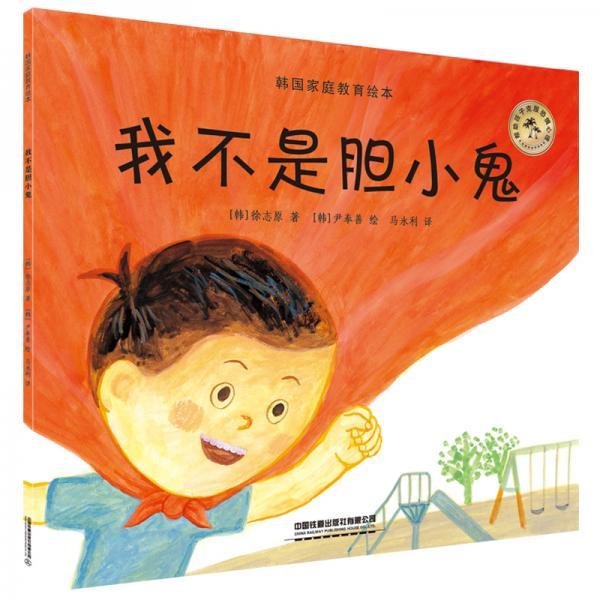 韩国家庭教育绘本:我不是胆小鬼