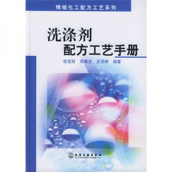 精细化工配方工艺系列:洗涤剂配方工艺手册