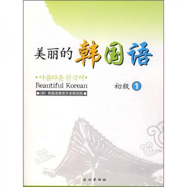 美丽的韩国语(初级1)