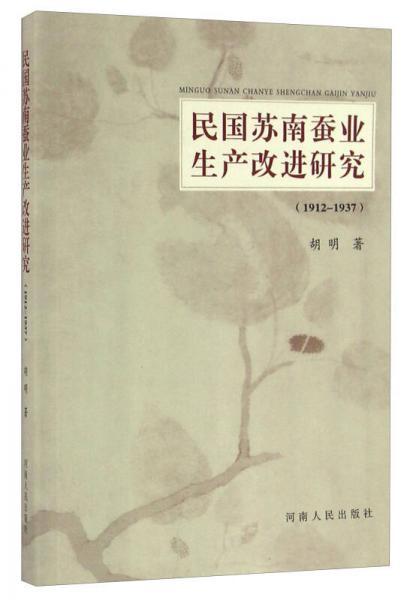 民国苏南蚕业生产改进研究(1912-1937)