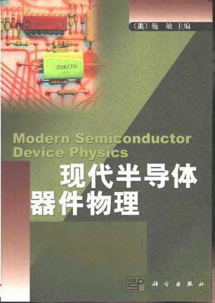现代半导体器件物理