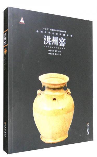 中国古代名窑系列丛书:洪州窑