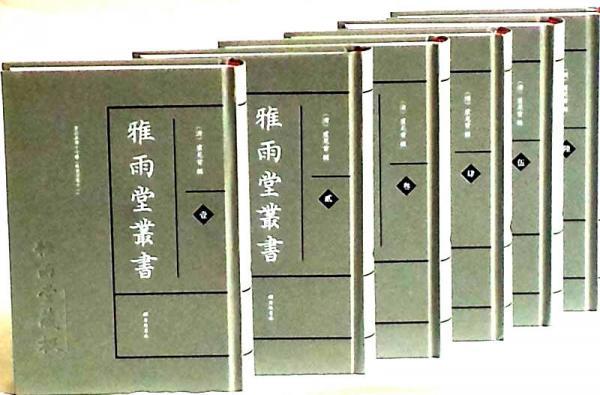 雅雨堂丛书(精装共6册)