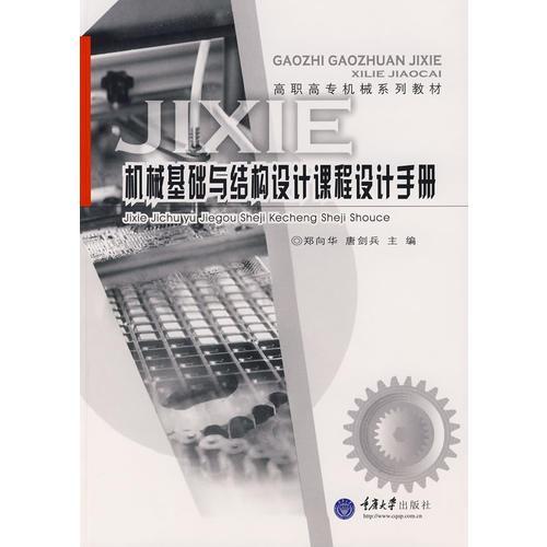 机械基础与结构设计课程设计手册(高职机械)