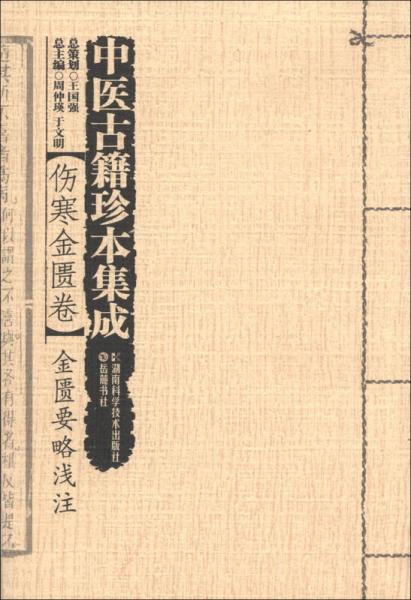 中医古籍珍本集成·伤寒金匮卷:金匮要略浅注