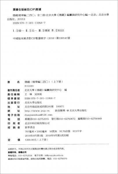 儒藏(精华编240套装上下集部)
