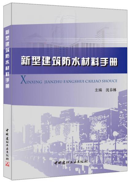 新型建筑防水材料手册