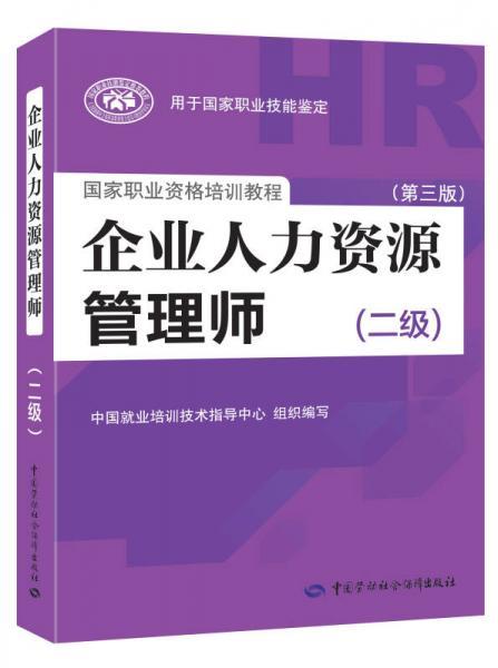 国家职业资格培训教程:企业人力资源管理师(二级 第三版)