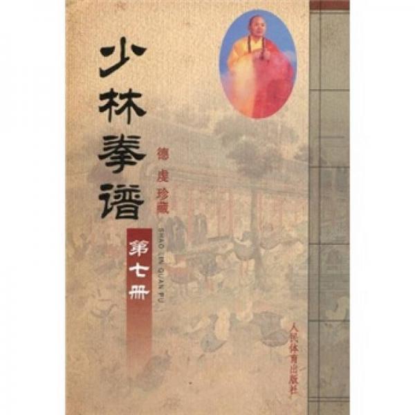 少林拳谱(第7册)(德虔珍藏)