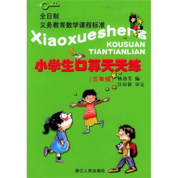 小学生口算天天练(3年级)