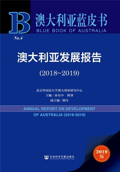 澳大利亚蓝皮书:澳大利亚发展报告(2018-2019)