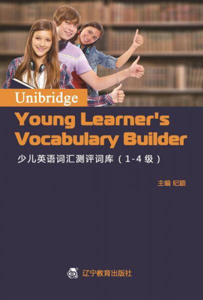 少儿英语词汇测评词库1-10级