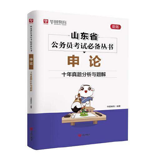 华图教育山东省公务员考试专用教材 申论·十年真题分析与解题