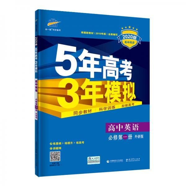 曲一线高中英语必修第一册外研版2020版高中同步根据新教材(2019年版)全新编写五三