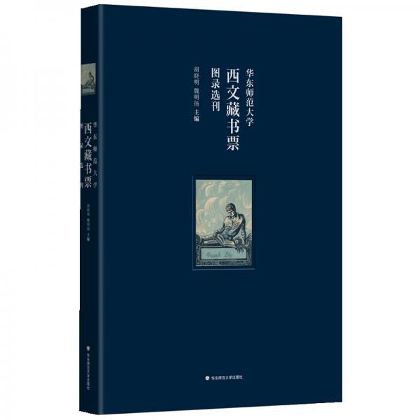 华东师范大学西文藏书票图录选刊(华东师范大学图书馆100余枚西文藏书票影印出版)