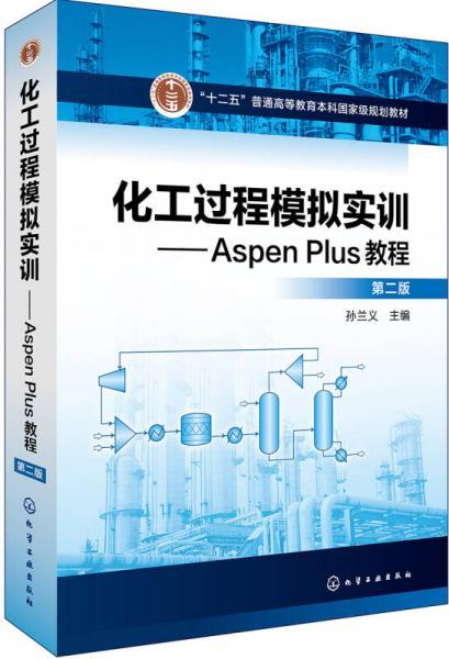 化工过程模拟实训--Aspen Plus教程(第二版)