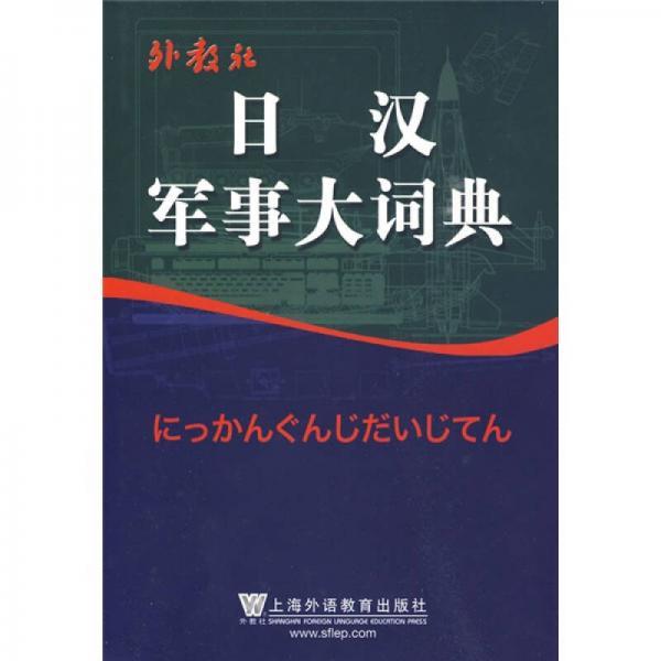 日汉军事大词典