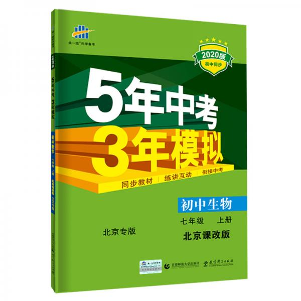 曲一线初中生物北京专版七年级上册北京课改版2020版初中同步5年中考3年模拟五三