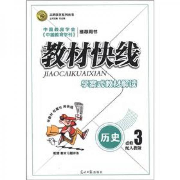 志鸿优化系列丛书·教材快线:历史(必修3)(配人教版)