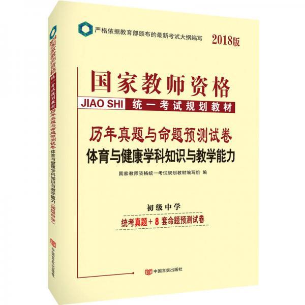 中人2018国家教师资格考试用书教材历年真题与命题预测试卷初中体育与健康学科知识与教学能力(初级中学)