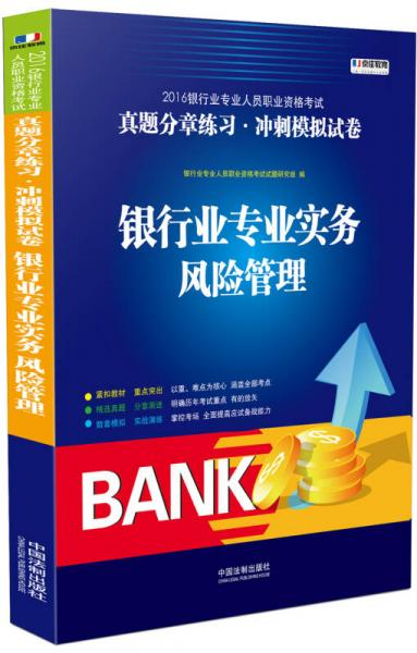 2016银行业专业实务·风险管理/2016银行业专业人员职业资格考试真题分章练习·冲刺模拟试卷