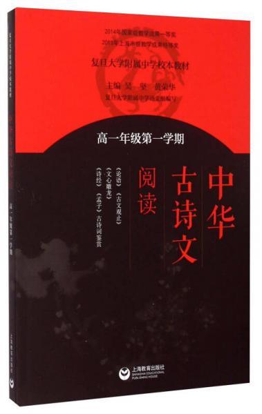 中华古诗文阅读 高一年级第一学期