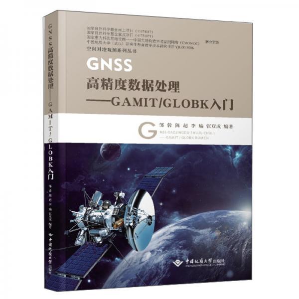 GNSS高精度数据处理:GAMIT\GLOBK入门/空间对地观测系列丛书