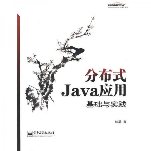 分布式Java应用