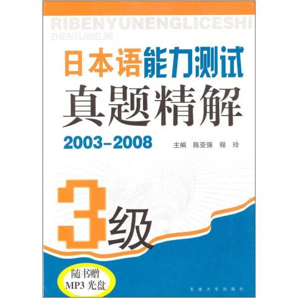 日本语能力测试真题精解(2003-2008)(3级)