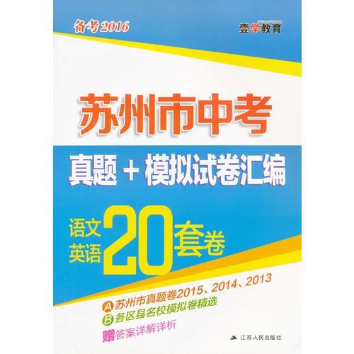 语文英语20套卷-苏州市中考真题+模拟试卷汇编(备考2016)
