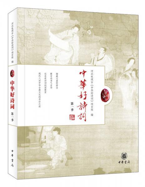 中华好诗词(第一季)
