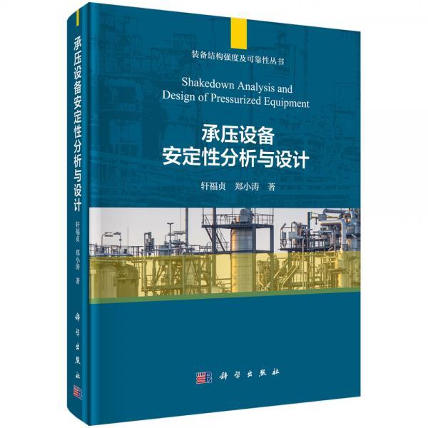 承压设备安定性分析与设计