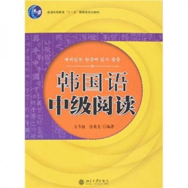韩国语中级阅读