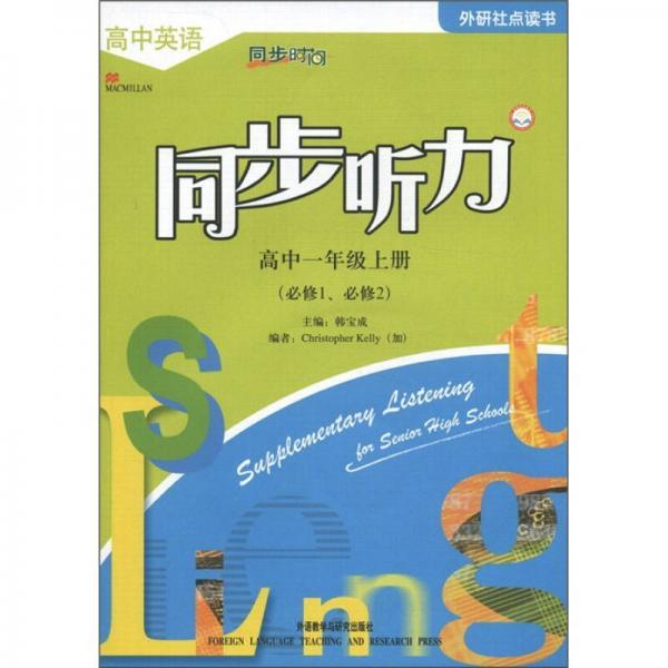外研社点读书·同步时间:高中英语同步听力(必修1、必修2)(高1年级上)