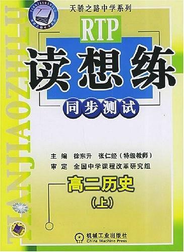 读想练同步测试:高二历史(上)——天骄之路中学系列