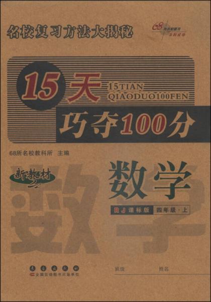 15天巧夺100分:数学(四年级上 RJ 人教版课标版 新教材 2014秋)