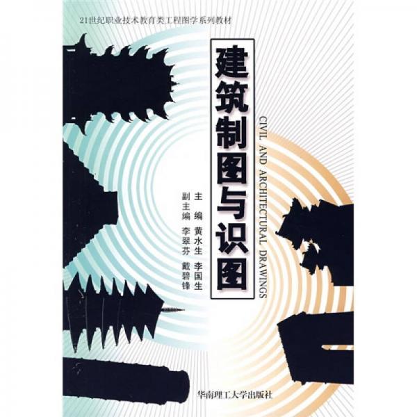 建筑制图与识图/21世纪职业技术教育类工程图学系列教材