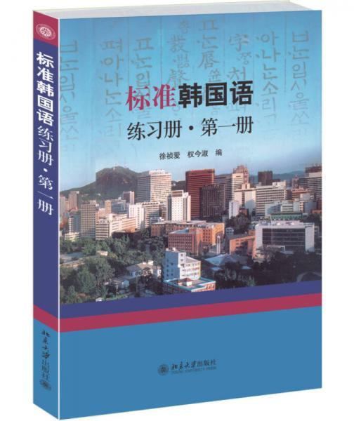 标准韩国语练习册·第一册