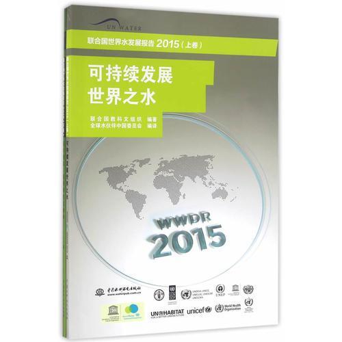 联合国世界水发展报告2015 (上卷) 可持续发展世界之水、联合国世界水发展报告2015 (下卷) 面对挑战:案例研究及指标