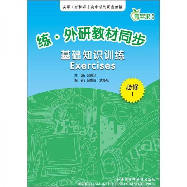 英语(新标准)高中系列配套教辅:练·外研教材同步(基础知识训练)(必修1)