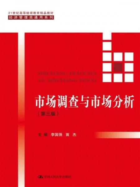 市场调查与市场分析(第三版)/21世纪高等继续教育精品教材·经济管理类通用系列