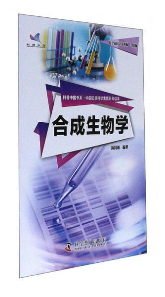 科普中国书系·中国公民科学素质系列读本:合成生物学