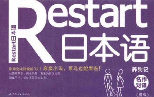 Restart日本语·名作对译:养狗记(初级)