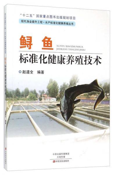 鲟鱼标准化健康养殖技术