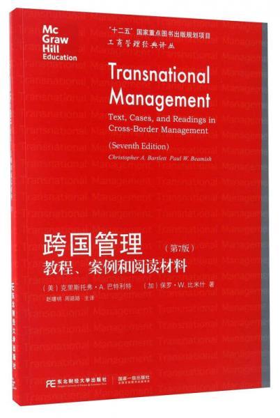 教程案例和阅读材料:跨国管理(第7版)