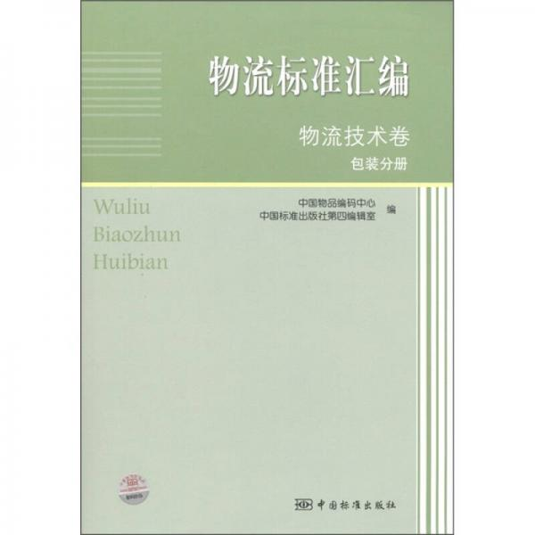 物流标准汇编:物流技术卷(包装分册)