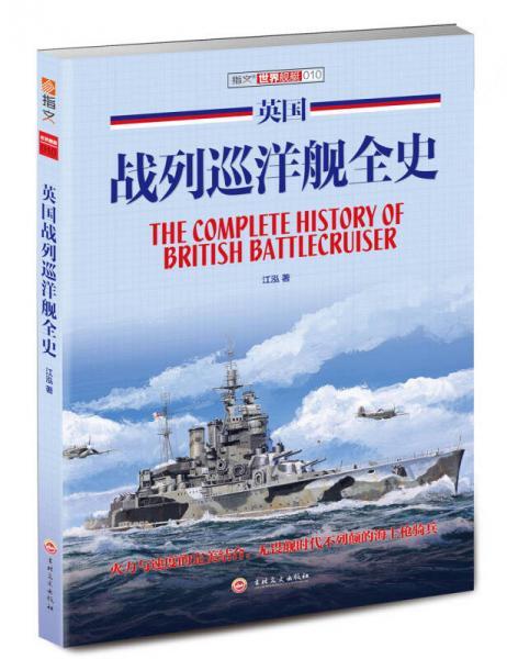 英国战列巡洋舰全史