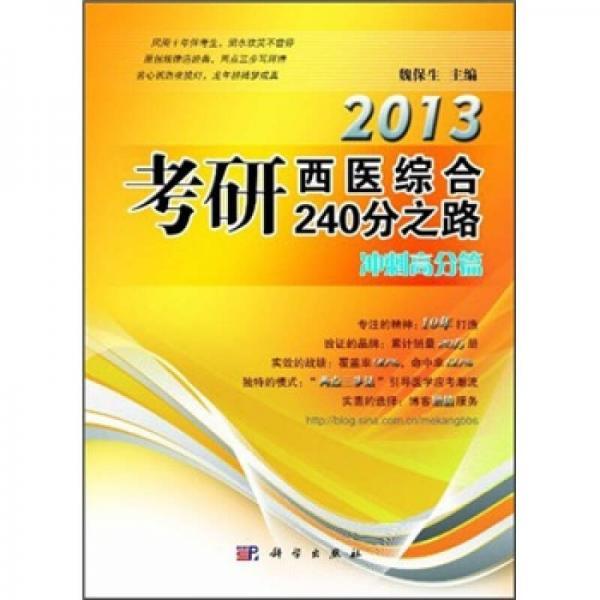 2013考研西医综合240分之路:冲刺高分篇